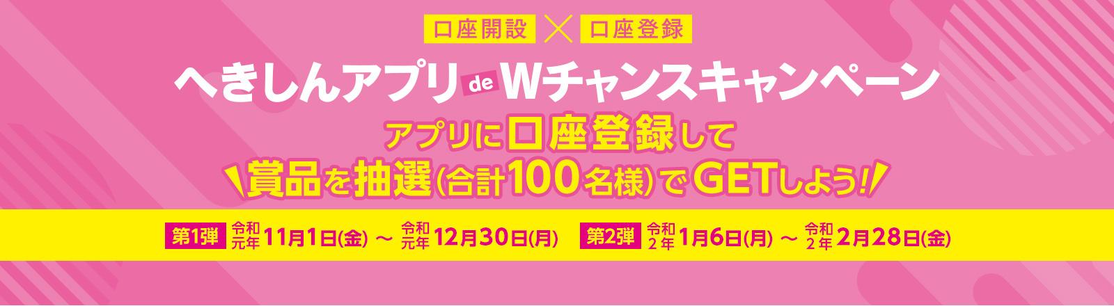 へきしんアプリ de Wチャンスキャンペーン